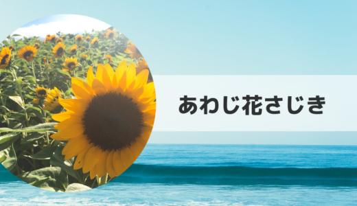 2019|あわじ花さじき ひまわり畑の見頃時期・開花状況とアクセス方法【兵庫県】