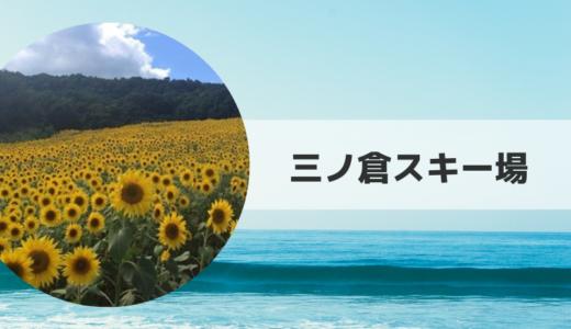 2019|三ノ倉スキー場ひまわり畑の見頃時期・開花状況とアクセス方法【福島県】